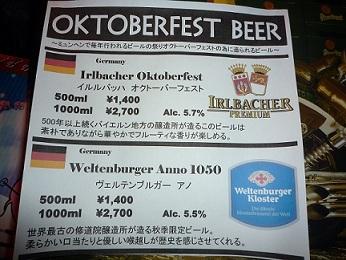narita_oktoberfest_001.jpg
