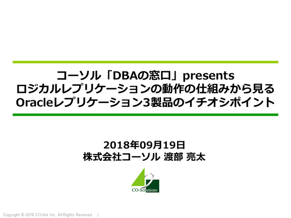 dbts2018tky_cosol_rep_cover.png