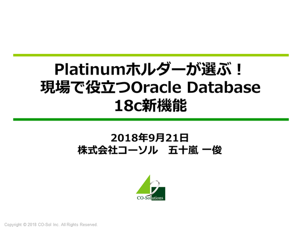 20180921_jpoug_cosol_igarashi_dbtech_18c_newfeatures.png