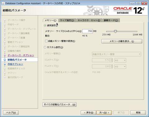 dbca_12101_rac_12.jpg