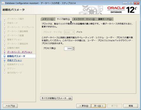 dbca_12101_rac_13.jpg