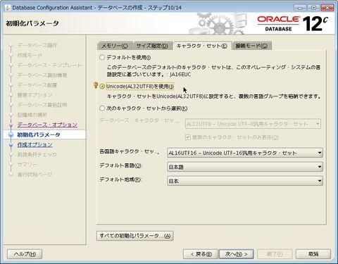 dbca_12101_rac_14.jpg