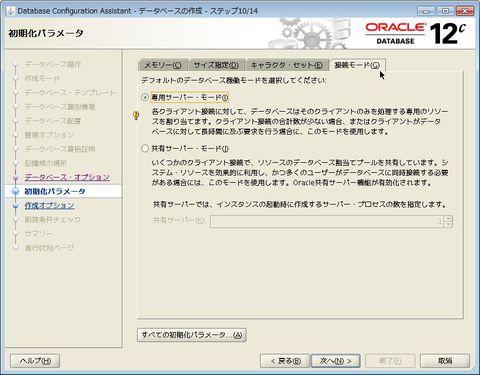 dbca_12101_rac_15.jpg