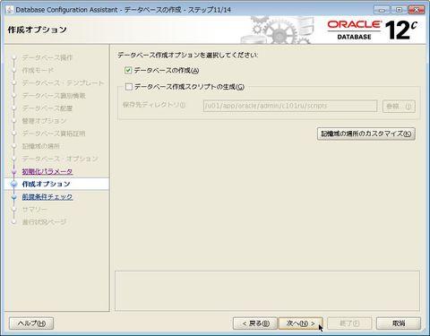 dbca_12101_rac_16.jpg