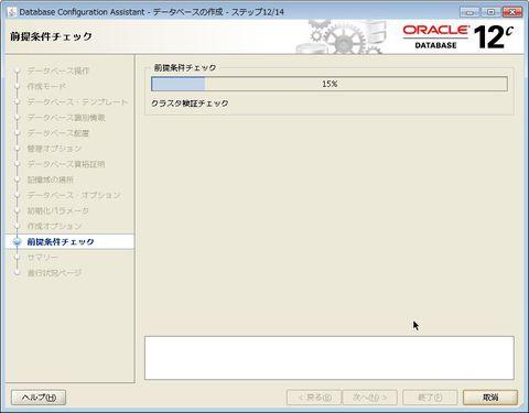dbca_12101_rac_17.jpg
