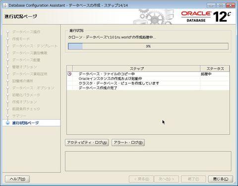 dbca_12101_rac_18.jpg