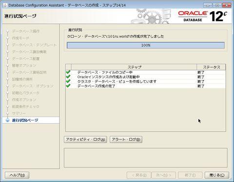 dbca_12101_rac_19.jpg