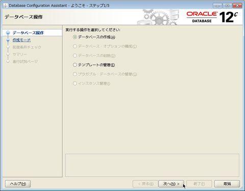 dbca_12101_rac_2.jpg