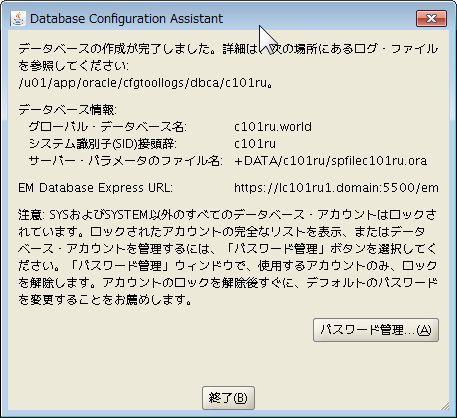 dbca_12101_rac_20.jpg