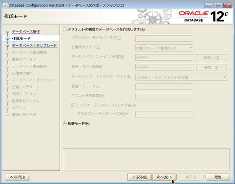 dbca_12101_rac_3.jpg