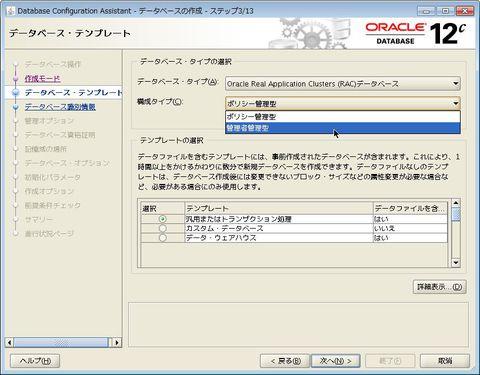 dbca_12101_rac_4.jpg