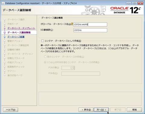 dbca_12101_rac_5.jpg