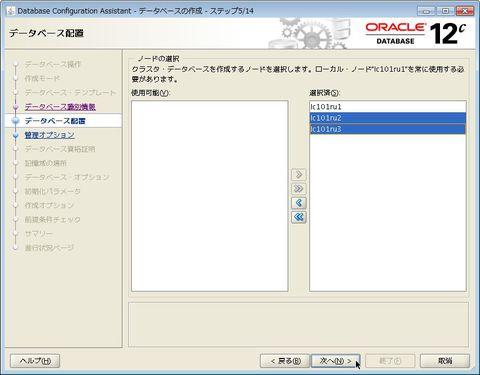 dbca_12101_rac_6.jpg