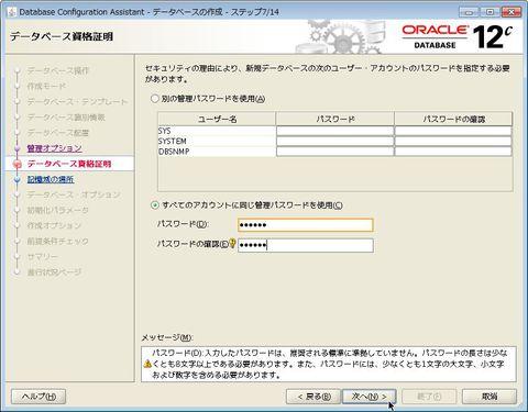 dbca_12101_rac_8.jpg