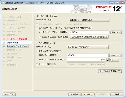 dbca_12101_rac_9.jpg