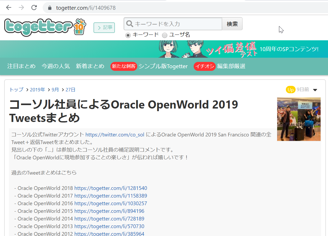 oow2019_togetter.png