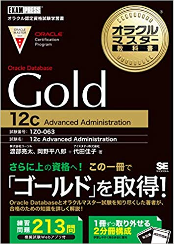 oracle-master-gold-oracle-database-12c-cover.jpg