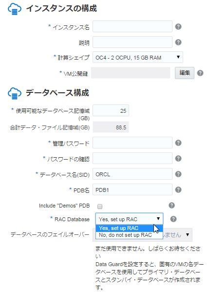 oracle_cloud_rac.jpg