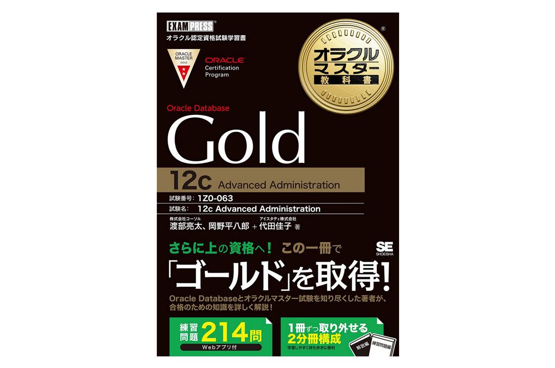 日本初の試験対策用学習書籍を2018年8月8日に発刊『オラクルマスター教科書 Gold Oracle Database 12c』