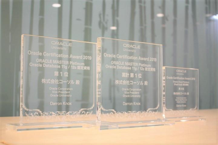 コーソル 8年連続で「Oracle Certification Award」を受賞 4年連続での『ORACLE MASTER Platinum』取得者数国内No.1