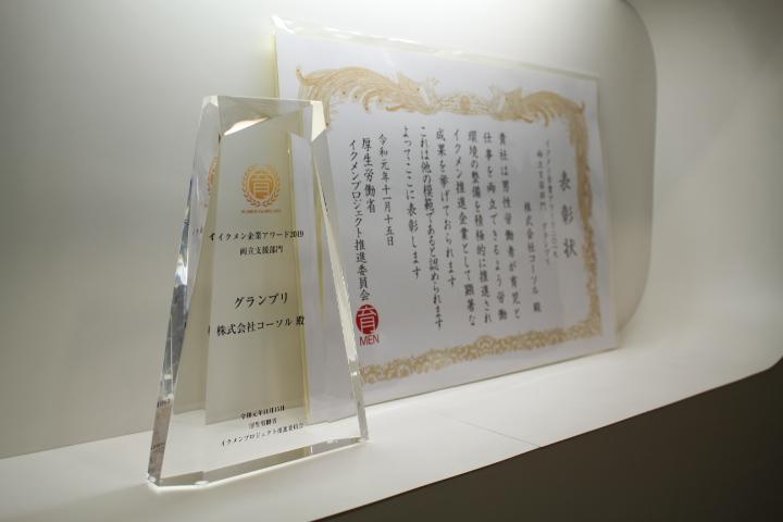 コーソル、厚生労働省主催『イクメン企業アワード2019』でグランプリ受賞  11/15 開催「イクメン推進シンポジウム2019」の表彰式に登壇