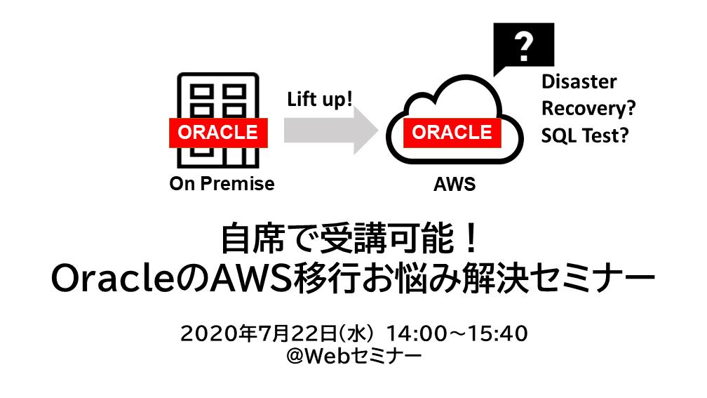 7/22(水) コーソル×インサイトテクノロジー×AWS共催オンラインセミナー 『自席で受講可能! OracleのAWS移行お悩み解決セミナー』(エントリー受付中)