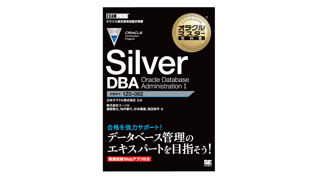 ~ORACLE MASTER Silver DBA受験者必見!~『オラクルマスター教科書』著者が語る無料セミナー開催 2021年6月24日(木)@オンラインセミナー