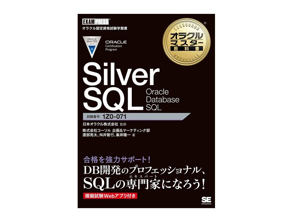 ~ORACLE MASTER Silver SQL受験者必見!~ 『オラクルマスター教科書』著者が語る無料セミナー開催 2021年10月14日(木)@オンラインセミナー