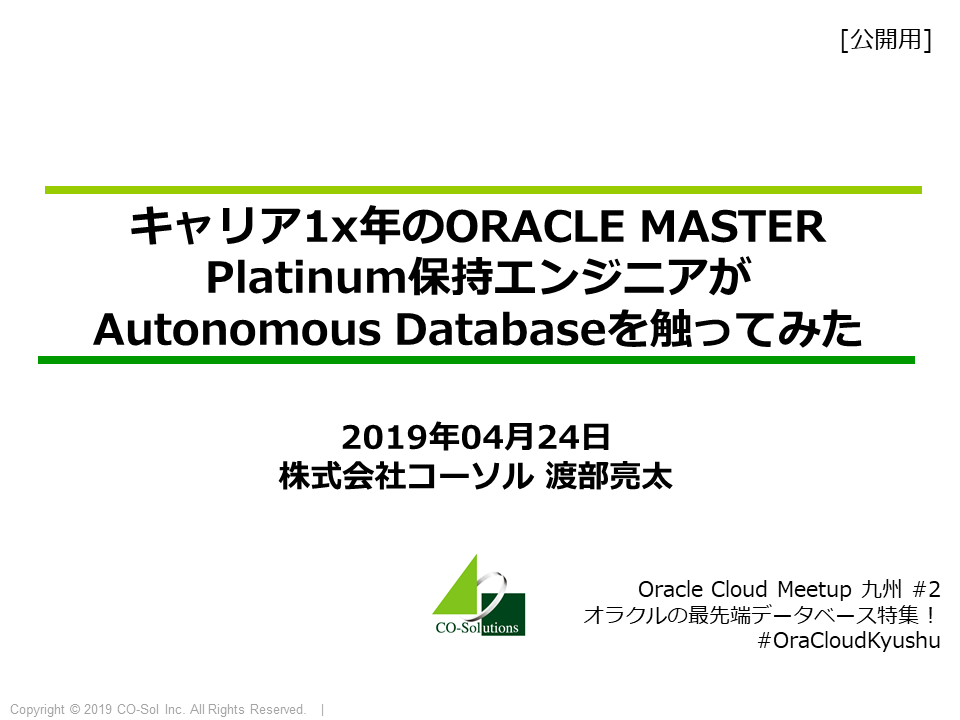 autonomous_database_v190424_pub.png