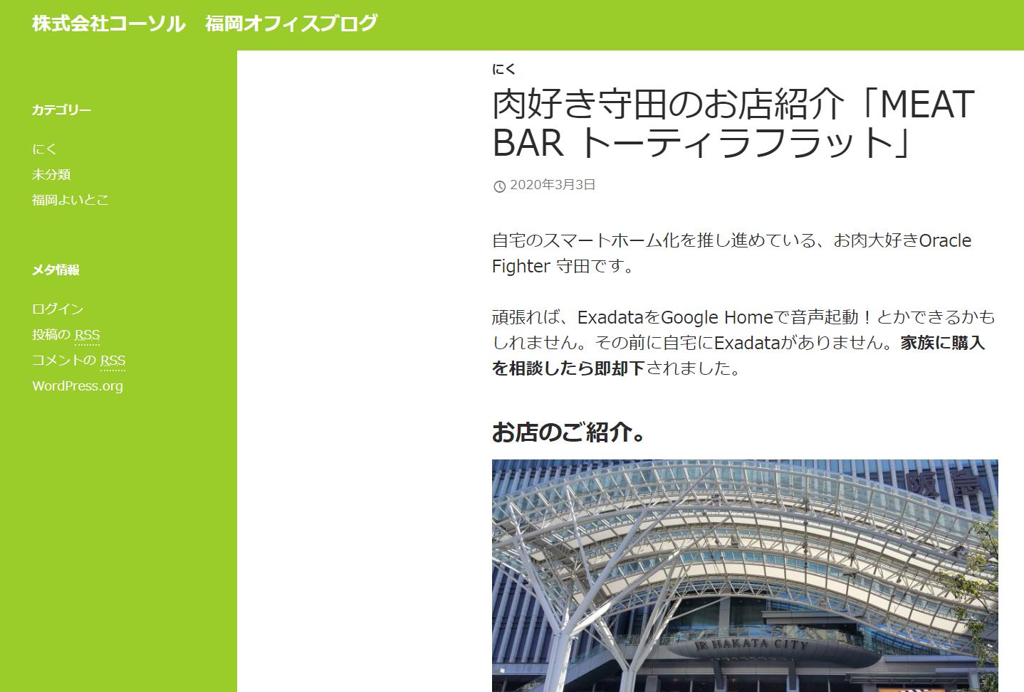 fukuoka_blog.png
