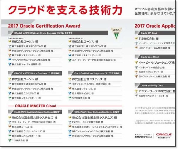 ORACLE MASTER Platinum部門を含む3部門でOracle Certification Award 2017を1位受賞しました!