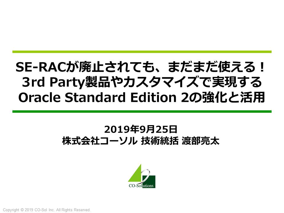 db tech showcase Tokyo 2019 Oracle SE2 強化セッション 発表骨子と資料の公開 #dbts2019