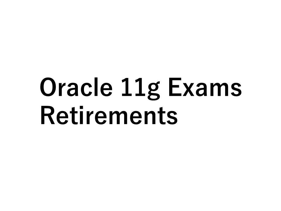 ORACLE MASTER Oracle Database 11g試験は2020年5月31日で配信終了です