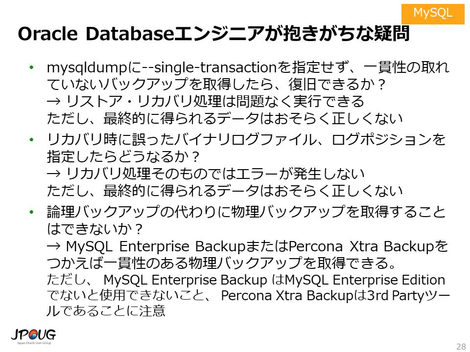 Oracle DatabaseエンジニアがMySQLのバックアップと復旧に抱きがちな疑問