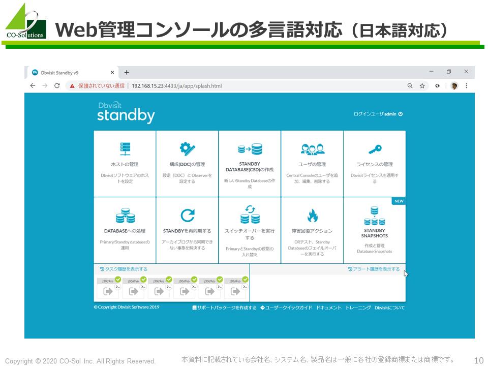 Dbvisit 9 Web管理コンソールの多言語対応(日本語対応)