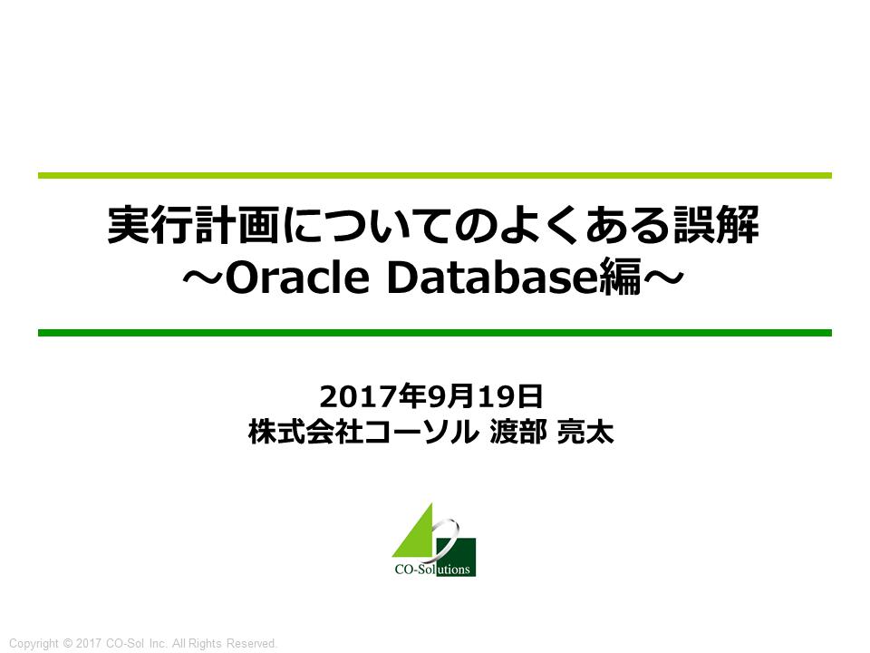 実行計画についてのよくある誤解 ~Oracle Database版~