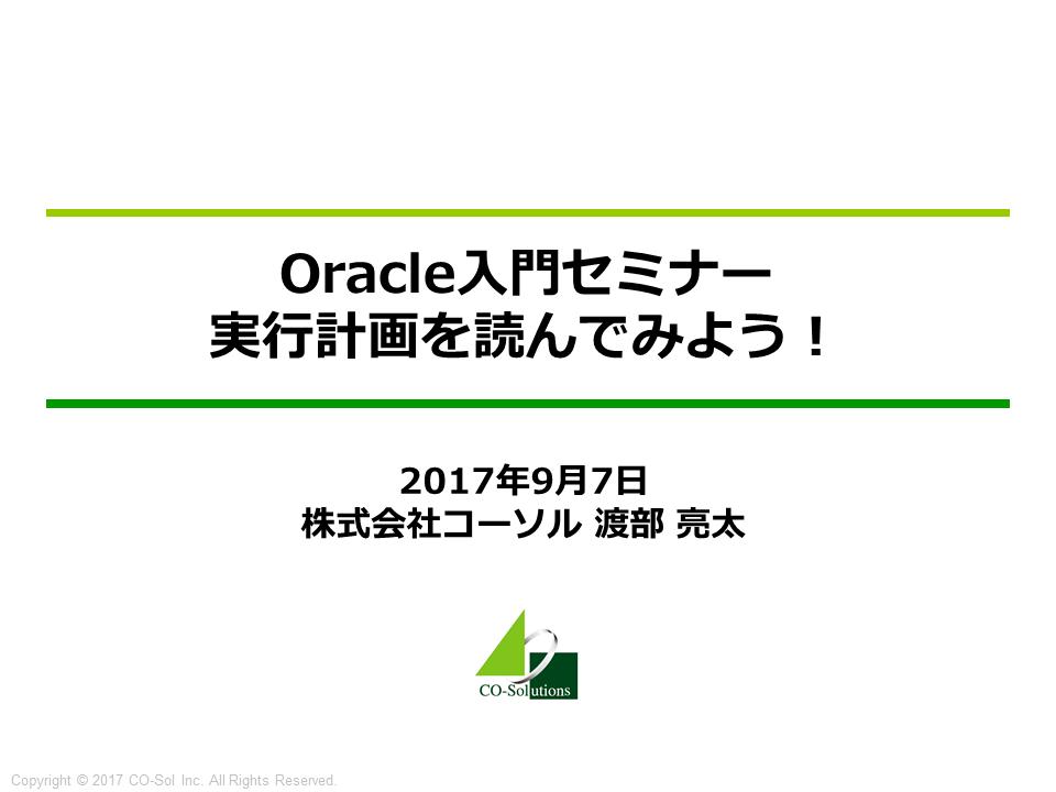 Oracle SQL実行計画の読み方