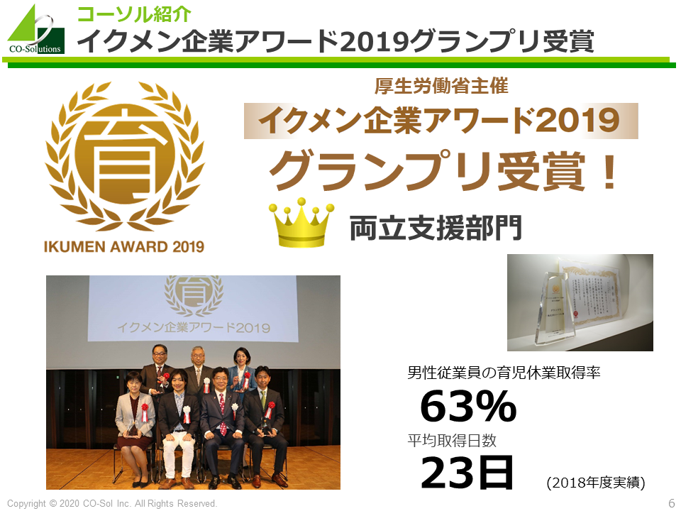 厚生労働省主催『イクメン企業アワード2019』でグランプリ受賞