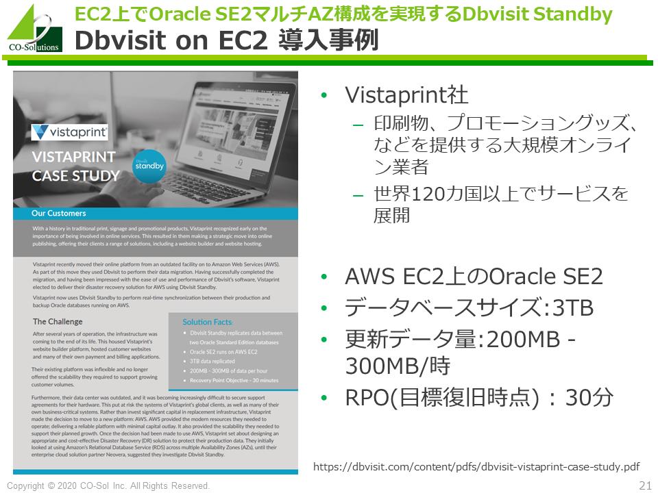 Dbvisit on EC2 導入事例 - Vistaprint社