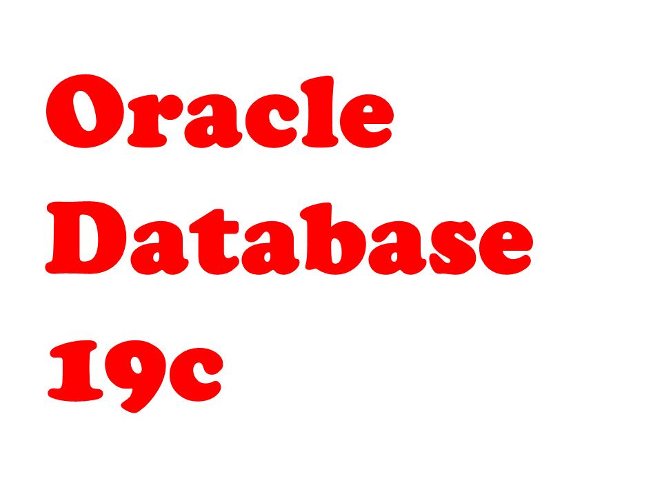 Oracle Database 19cとは何か? どういう位置づけのリリースなのか?