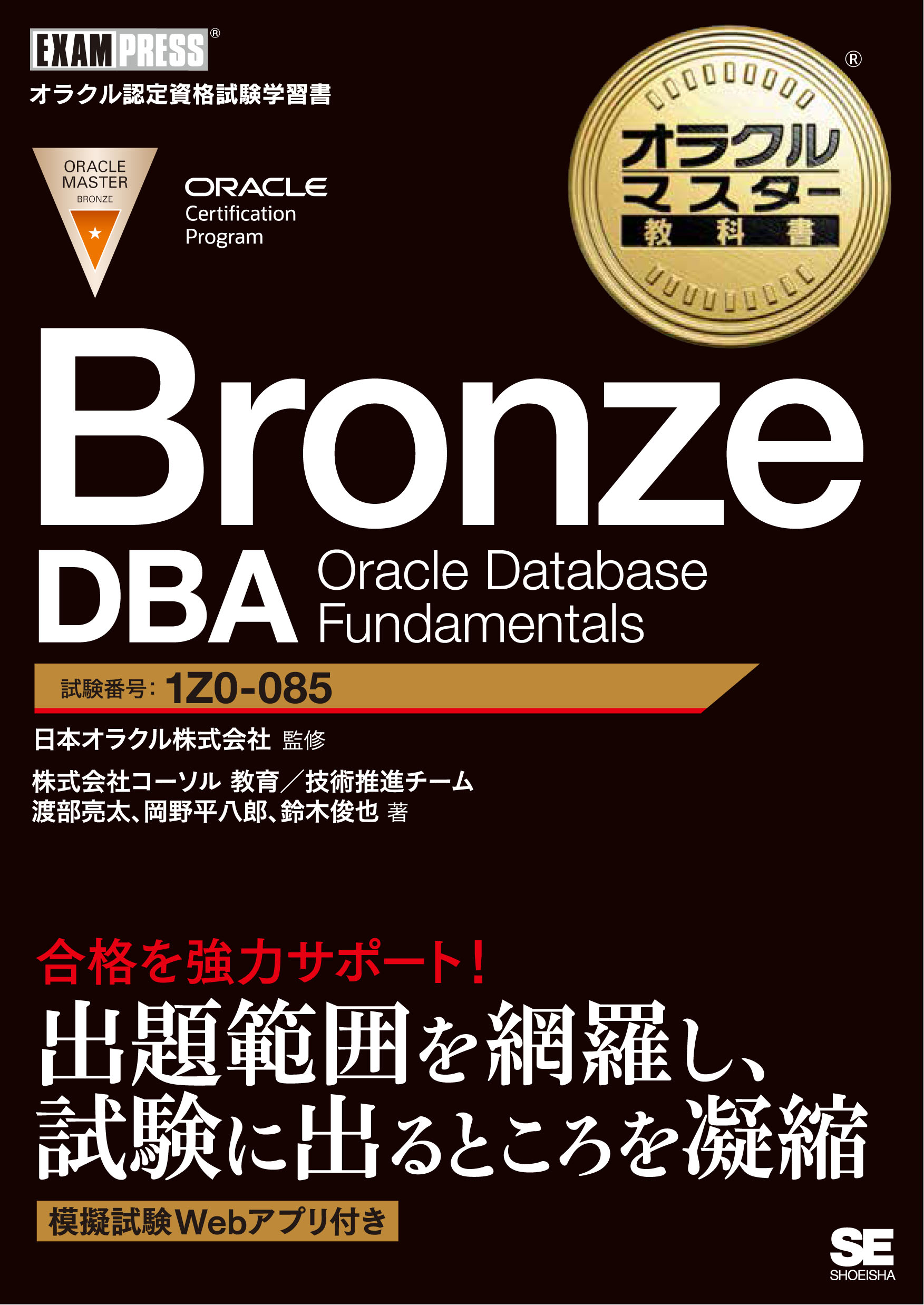 1Z0-085新体系ORACLE MASTER Bronze DBA黒本を執筆しました