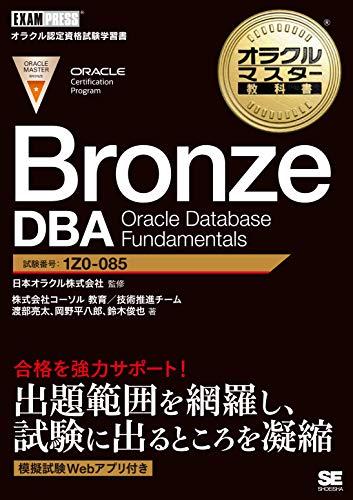 ORACLE MASTER Bronze DBA 2019試験対策方法