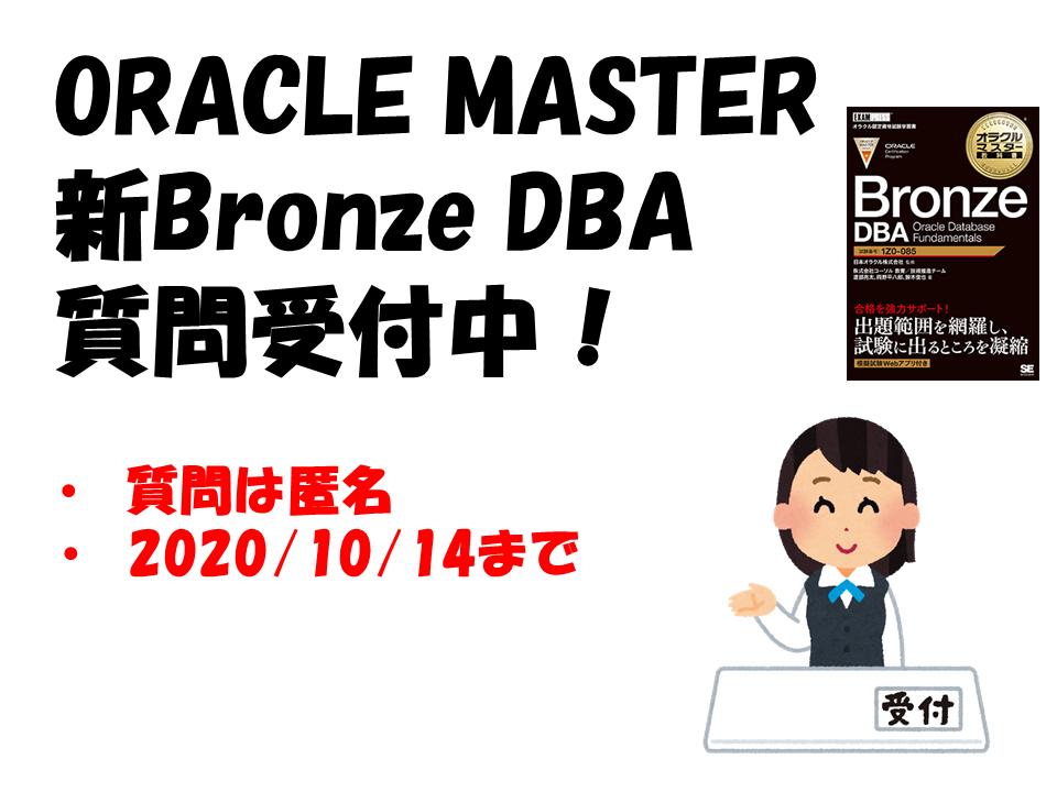 1Z0-085 ORACLE MASTER 新Bronze DBA黒本 出版記念オンラインセミナーのお知らせ、質問も受付中!