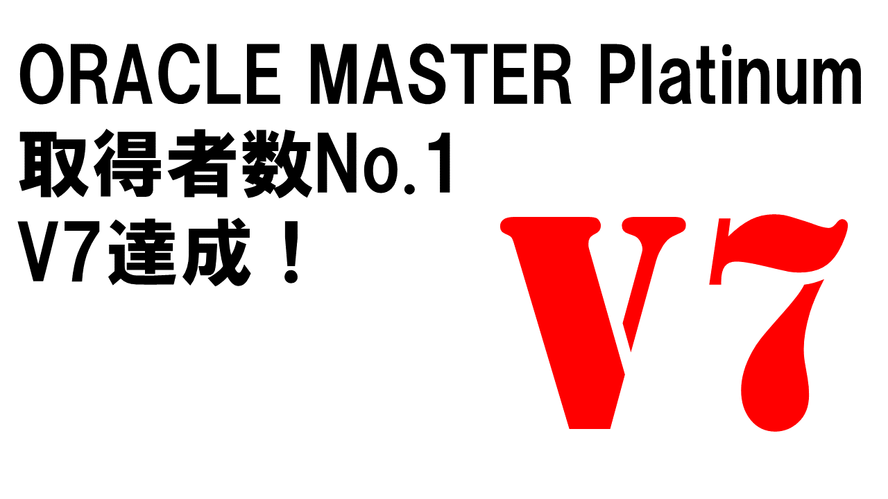 7年連続ORACLE MASTER Platinum取得者数No.1! Oracle Certification Award 2020