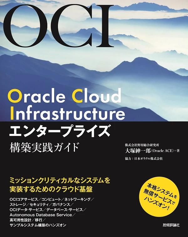 書評「Oracle Cloud Infrastructure エンタープライズ構築実践ガイド」