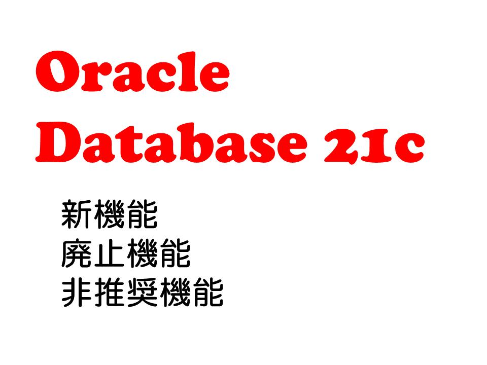 Oracle 21cリリース!& 新機能/サポート終了/非推奨機能メモ