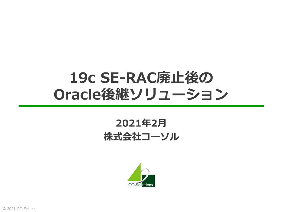 Oracle SE-RAC廃止後の後継ソリューション資料公開