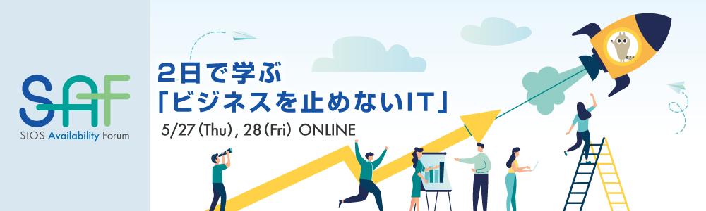 5/27,28開催SIOS Availability Forum 2021でOracle MAAのSE2実装についてお話させていただきます!