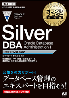 ORACLE MASTER Silver DBA 2019黒本を執筆しました