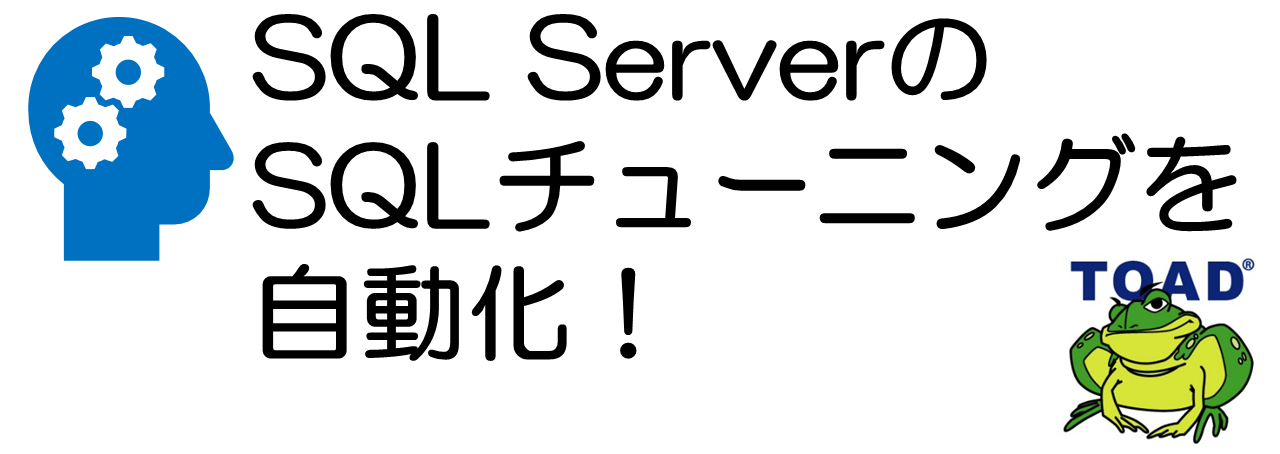 SQL ServerのSQLチューニングをToad for SQL Serverで簡単に実施!
